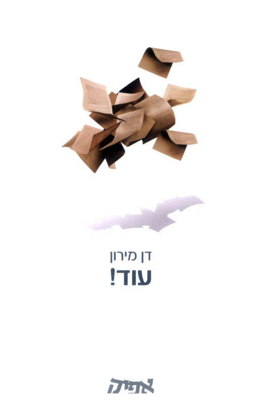 עוד! : תשתיות קוגנטיביות בשירה הישראלית המוקדמת