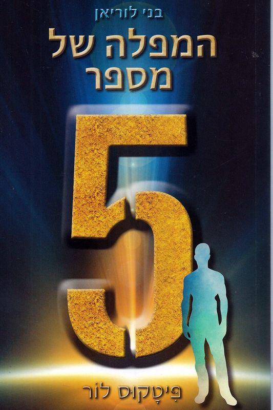 המפלה של מספר חמש (4) : בני לוריאן