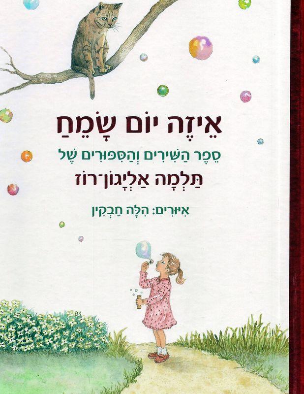 איזה יום שמח : ספר השירים והספורים של תלמה אליגון-רוז