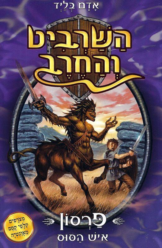 השרביט והחרב 4 פרסון איש הסוס