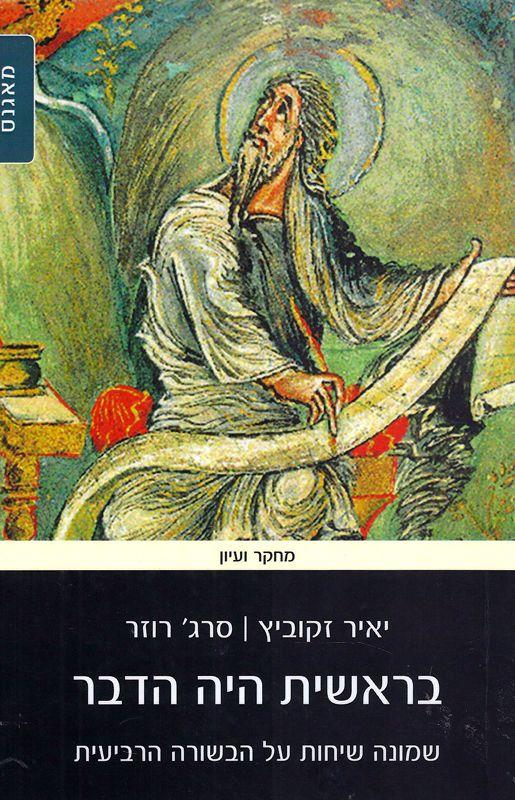 בראשית היה הדבר : שמונה שיחות על הבשורה הרביעית