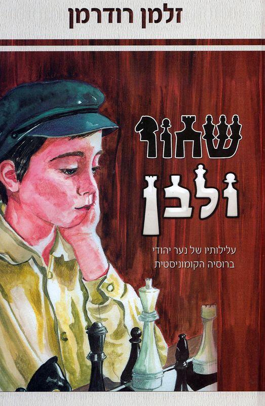 שחור ולבן : עלילותיו של נער יהודי ברוסיה הקומוניסטית