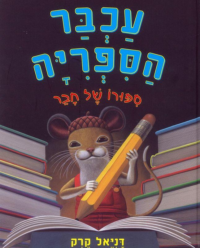 עכבר הספריה : ספורו של חבר