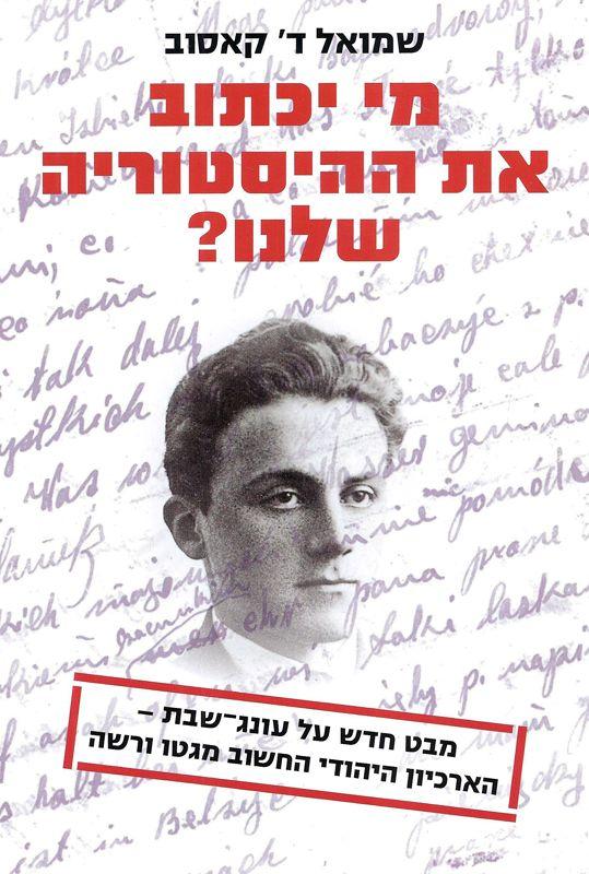מי יכתוב את ההיסטוריה שלנו? : מבט חדש על עונג-שבת - הארכיון היהודי החשוב מגטו ורשה
