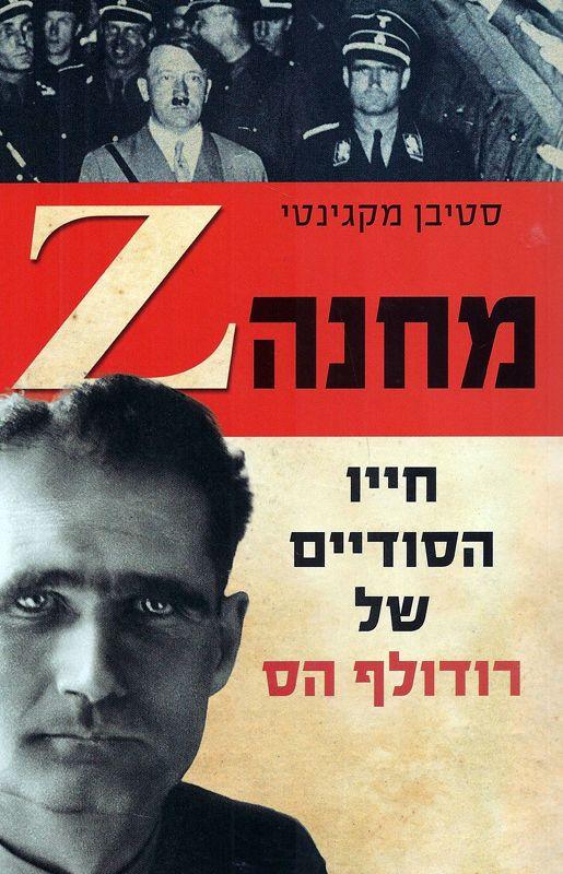 מחנה Z : חייו הסודיים של רודולף הס