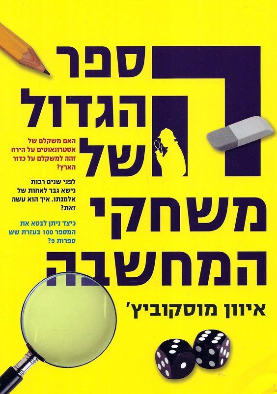 הספר הגדול של משחקי המחשבה