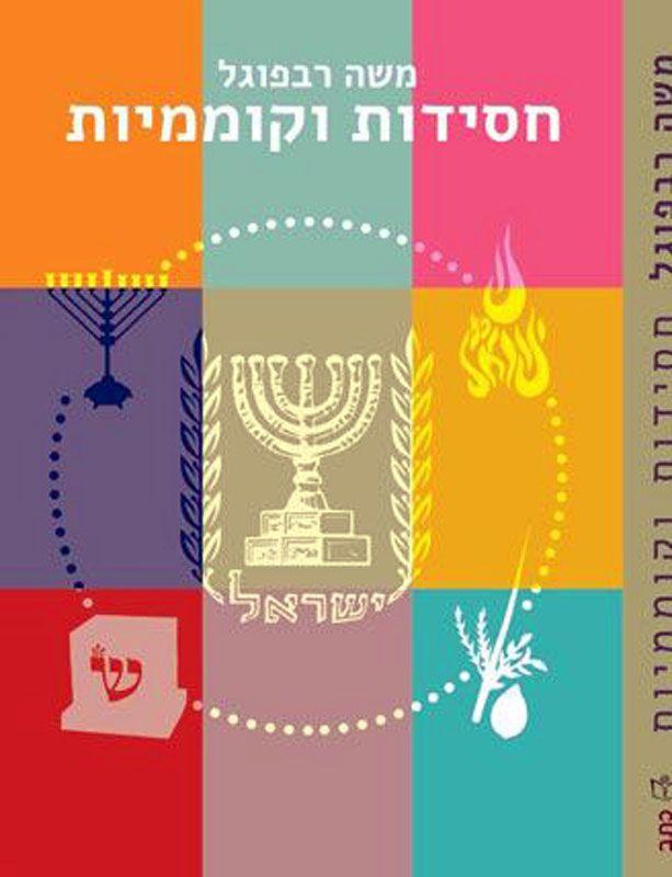 חסידות וקוממיות : דרכו של חסיד להקמת חסידות ישראלית חדשה