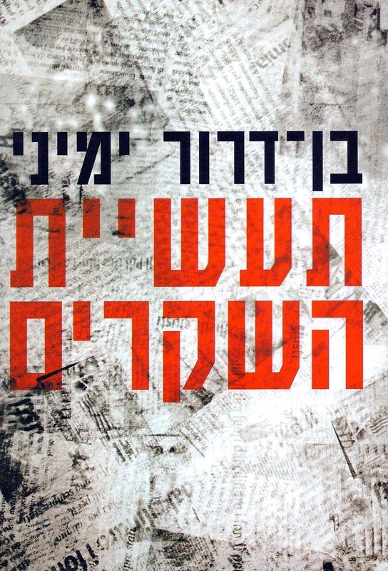 תעשיית השקרים : מדיה, אקדמיה והסכסוך הישראלי-ערבי