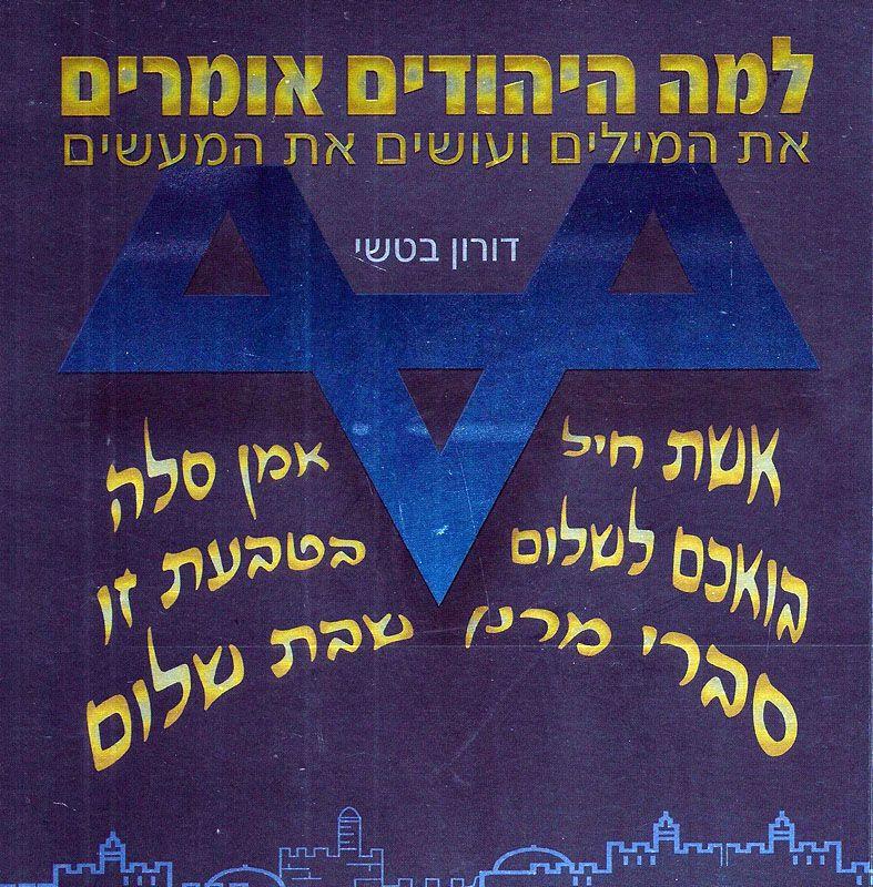 למה היהודים אומרים את המילים ועושים את המעשים