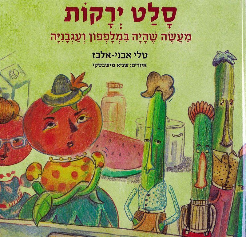 סלט ירקות : מעשה שהיה במלפפון ועגבניה