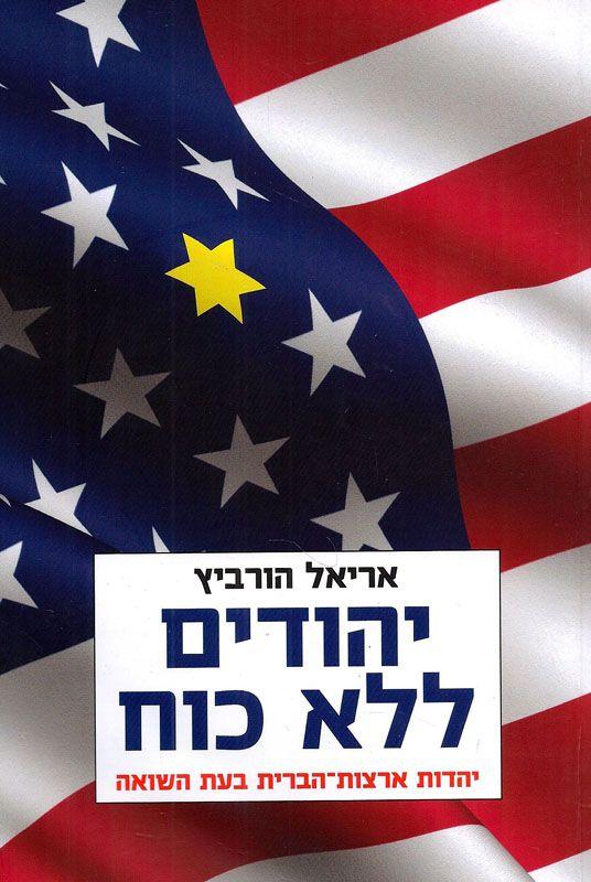יהודים ללא כוח : יהדות ארצות-הברית בעת השואה