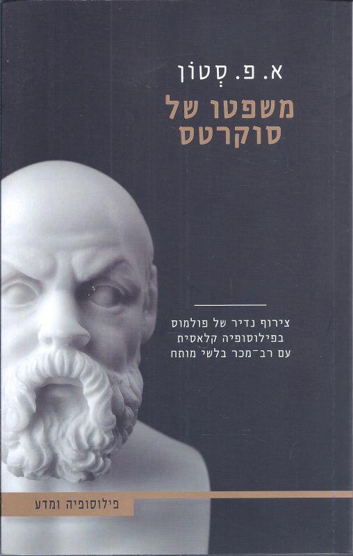 משפטו של סוקרטס