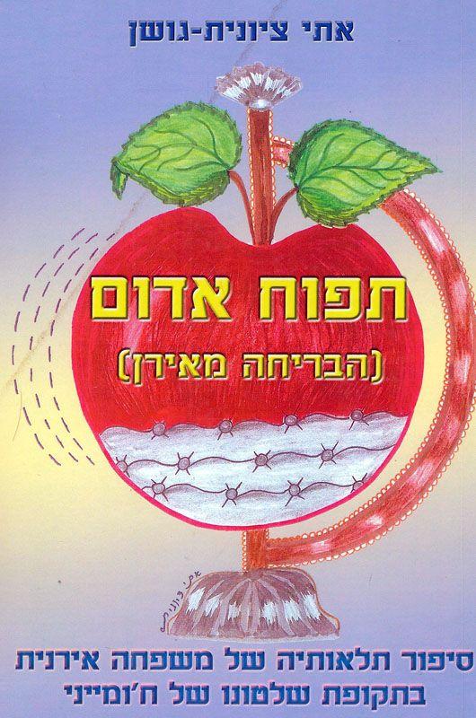 תפוח אדום : (הבריחה מאירן)