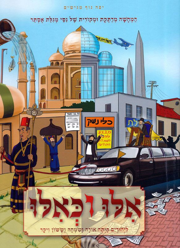 אלו וכאלו : ליהודים היתה אורה ושמחה וששון ויקר
