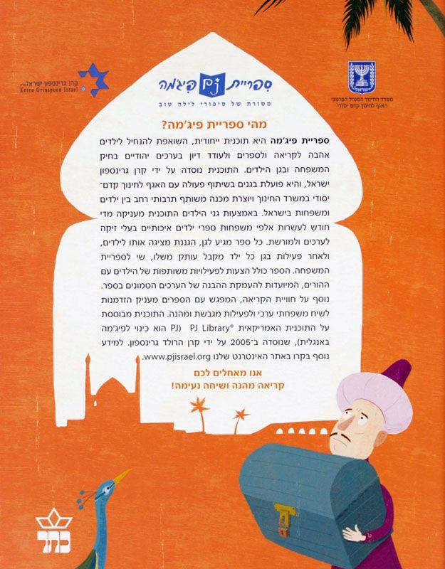 בשוק של ז'קרובאט : אגדה על פי יוסף מוקיר שבת-0