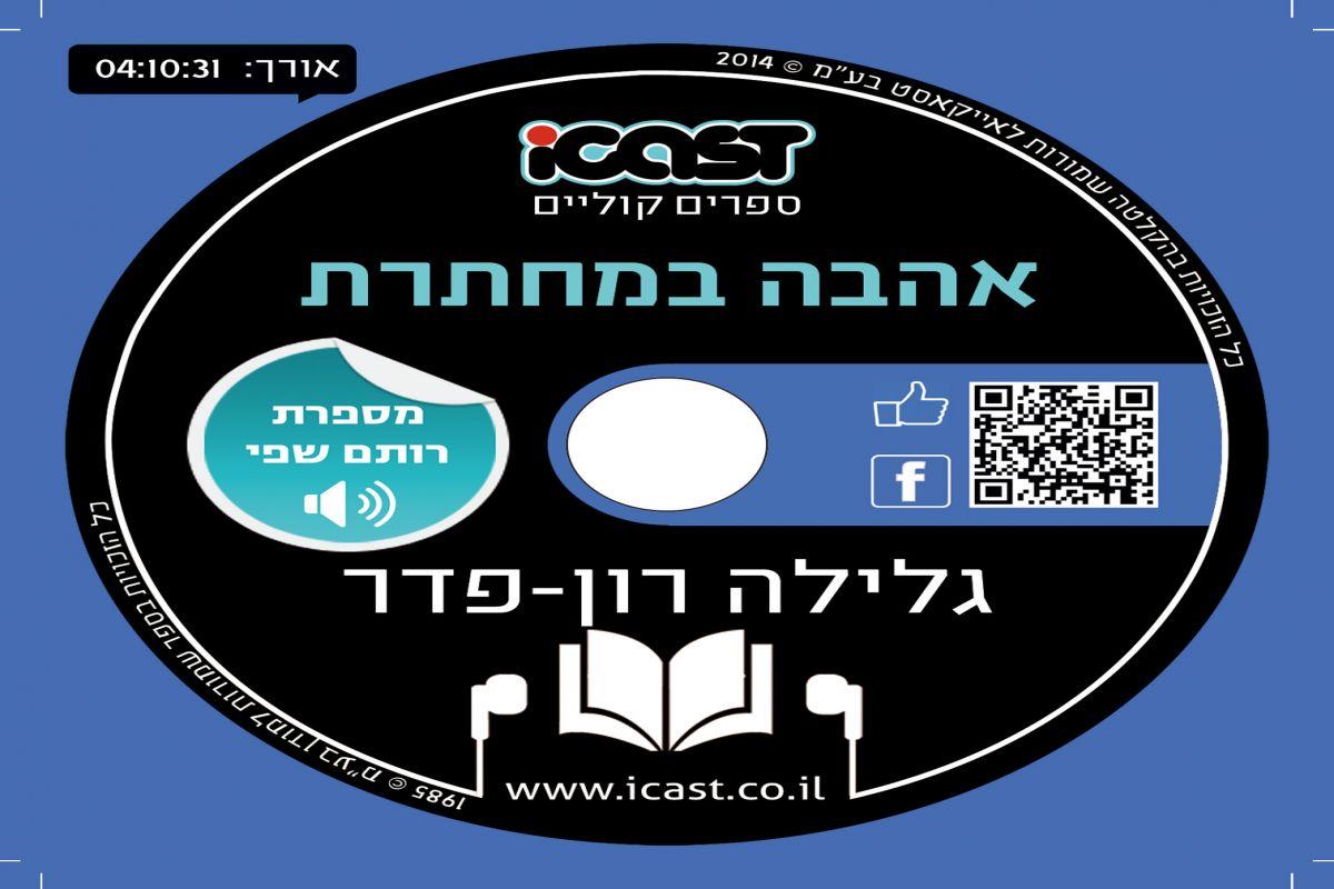 רותם שפי: ספריה אזורית מעלה יוסף
