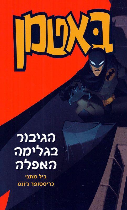 באטמן - האיש בגלימה האפלה