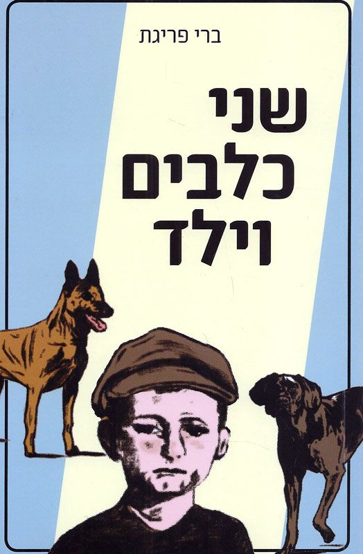 שני כלבים וילד : מסע הישרדות מרגש בתקופת השואה