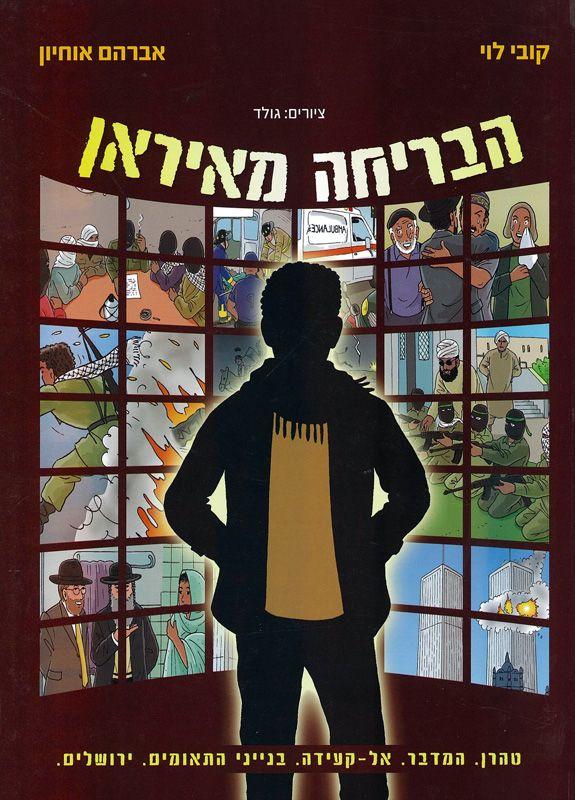 הבריחה מאיראן : מאיראן לארץ ישראל