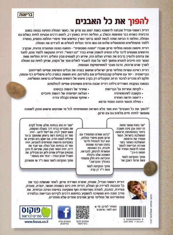 להפוך את כל האבנים : סיפורים יוצאי דופן של מחלימי סרטן בישראל-ראשוני-מנדיל, דורית15