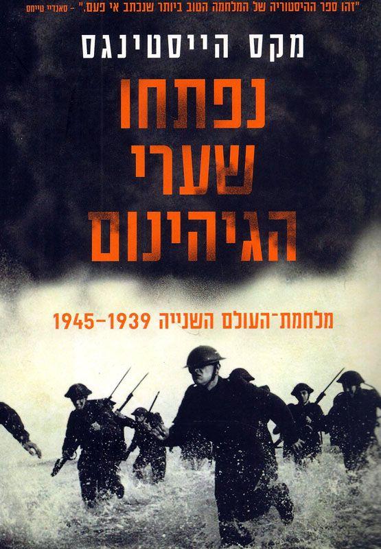נפתחו שערי הגיהינום : מלחמת-העולם השנייה 1945-1939