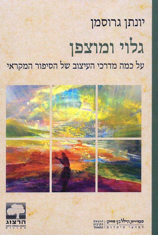 גלוי ומוצפן : על כמה מדרכי העיצוב של הסיפור המקראי