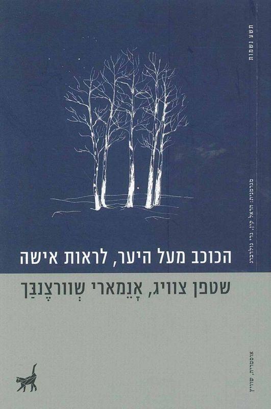 הכוכב מעל היער / שטפן צוויג ; מגרמנית: הראל קין. לראות אישה / אנמארי שוורצנבך ; מגרמנית: גדי גולדברג