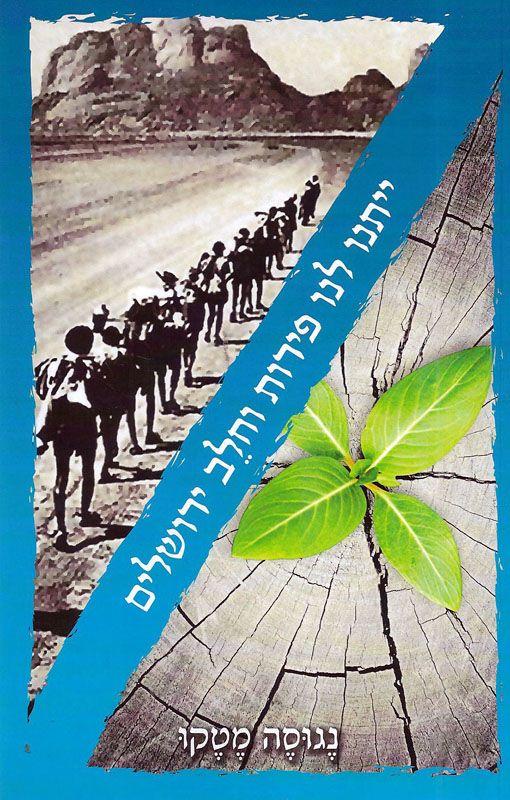 ייתנו לנו פירות וחלב ירושלים