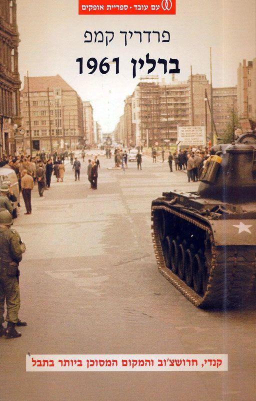 ברלין 1961 : קנדי, חרושצ'וב והמקום המסוכן ביותר בתבל