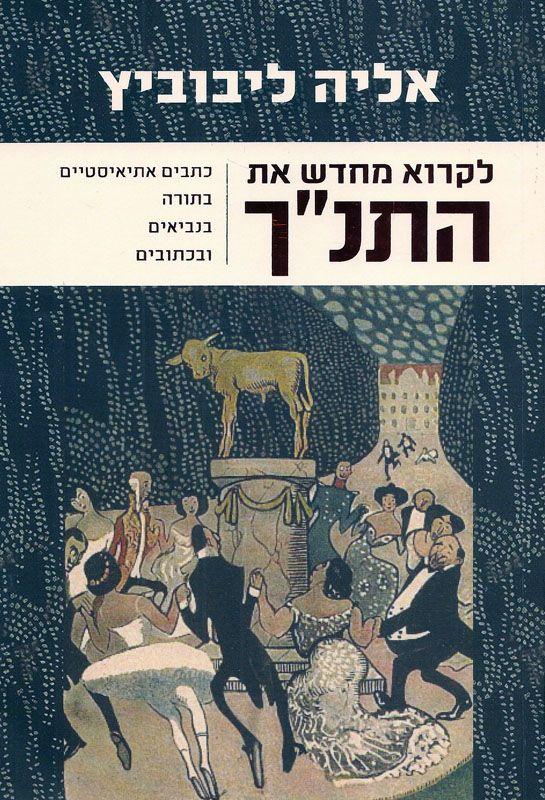 """לקרוא מחדש את התנ""""ך : כתבים אתיאיסטיים בתורה, בנביאים ובכתובים"""