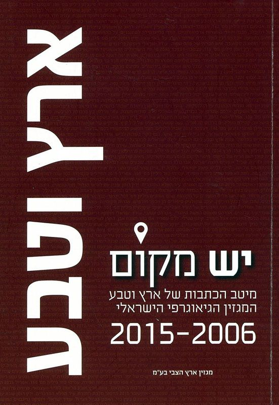 יש מקום 2015-2006 : מיטב הכתבות של ארץ וטבע - המגזין הגיאוגרפי הישראלי