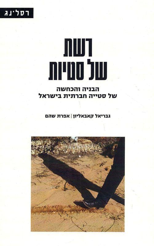 רשת של סטיות : הבניה והכחשה של סטייה חברתית בישראל