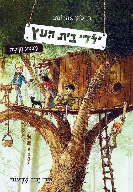 ילדי בית העץ - מבצע חרשה