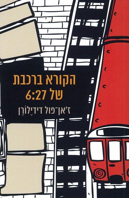 הקורא ברכבת של 6:27