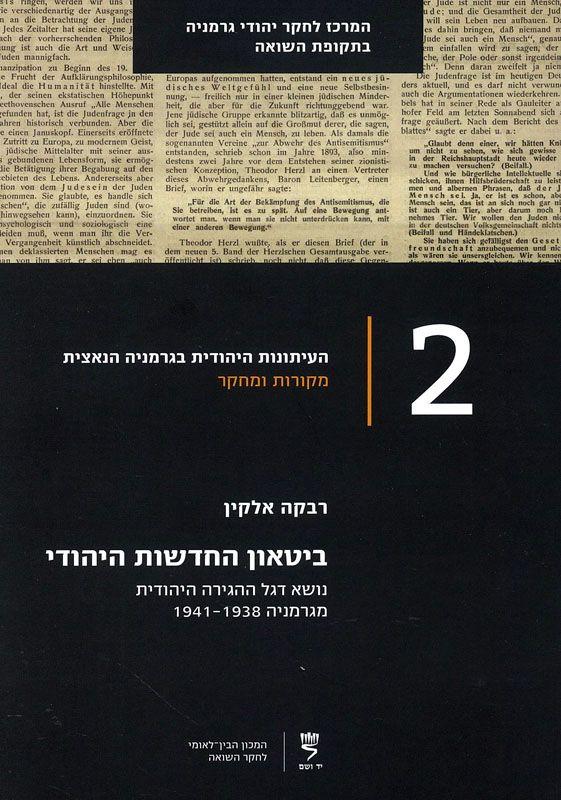 ביטאון החדשות היהודי  2 - נושא דגל ההגירה היהודית מגרמניה 1945-1938