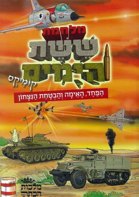 מלחמת ששת הימים : הפחד, האימה והבטחת הנצחון