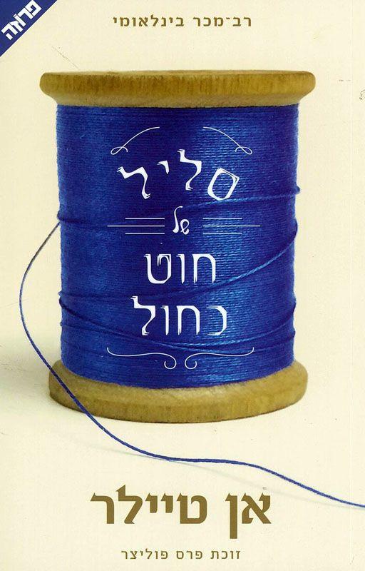 סליל של חוט כחול