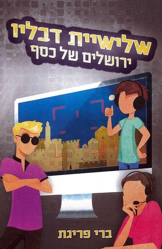 שלישיית דבליו: ירושלים של כסף [4]