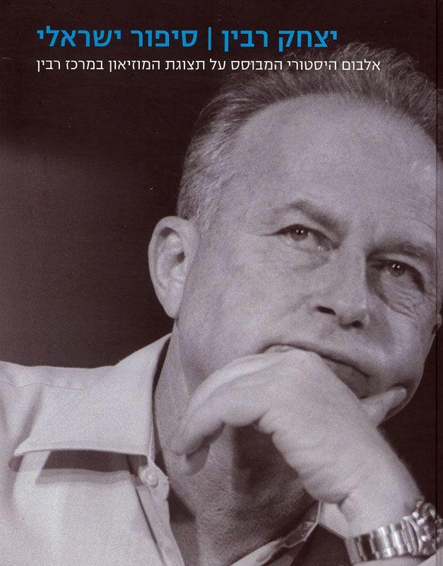יצחק רבין, סיפור ישראלי : אלבום היסטורי המבוסס על תצוגת המוזיאון במרכז רבין
