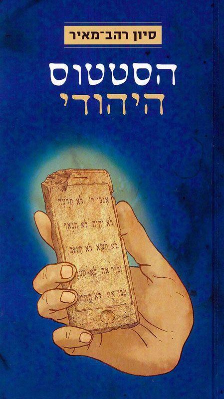 הסטטוס היהודי