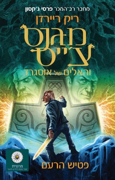 מגנס צ'ייס והאלים של אוסגרד (2) פטיש הרעם