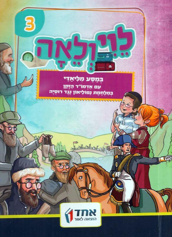 לוי ולאה במסע מליאדי עם אדמו