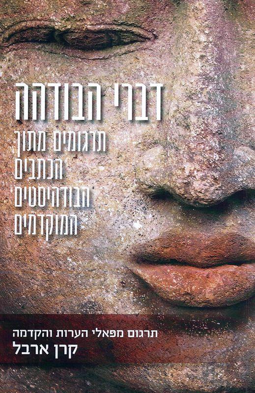 דברי הבודהה : תרגומים מתוך הכתבים הבודהיסטים המוקדמים
