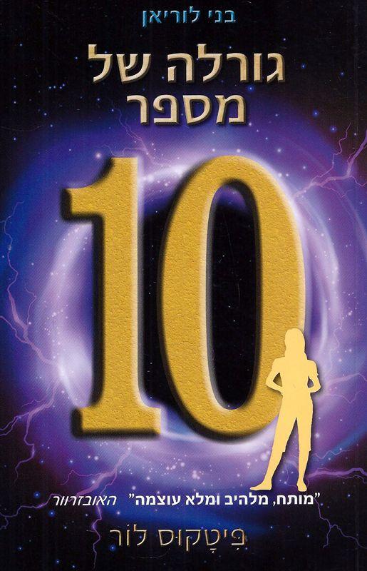 גורלה של מספר 10