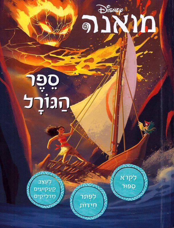 מואנה : ספר הגורל