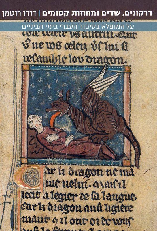 דרקונים, שדים ומחוזות קסומים : על המופלא בסיפור העברי בימי הביניים