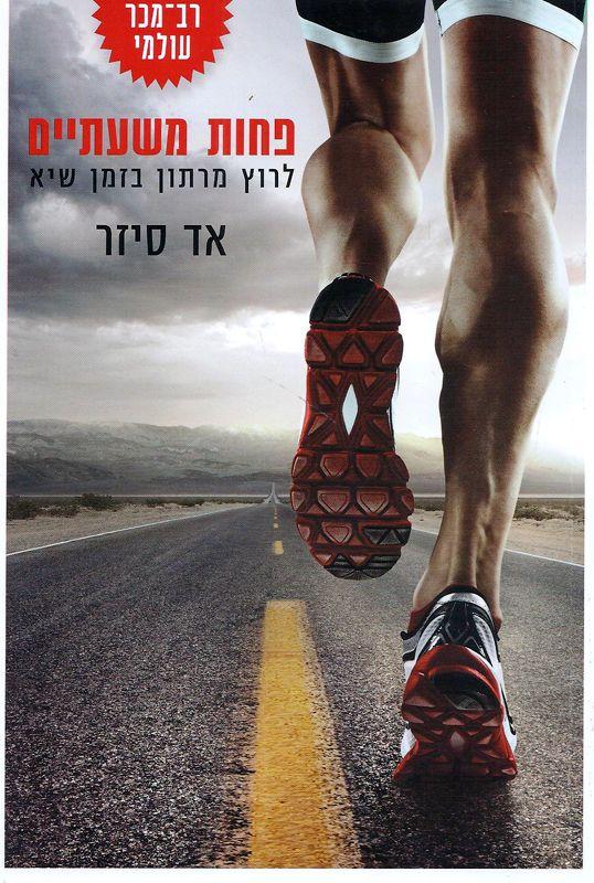 פחות משעתיים : לרוץ מרתון בזמן שיא