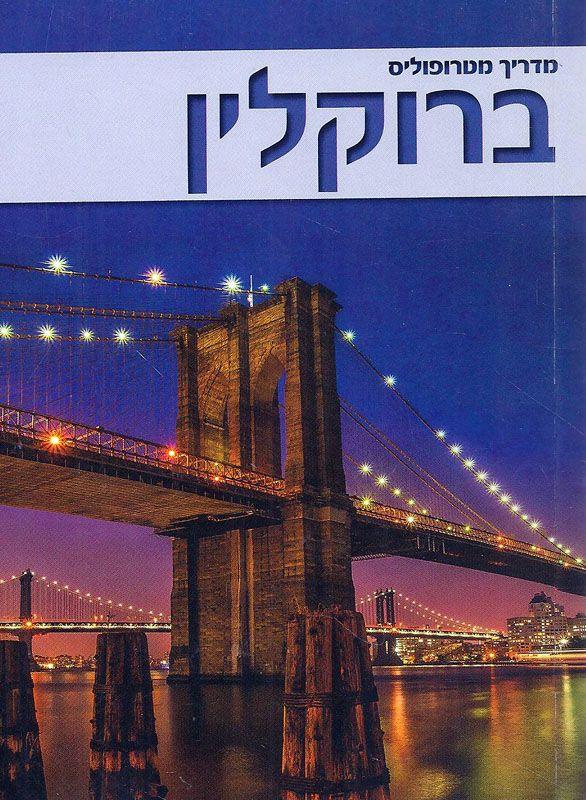 ברוקלין : מדריך מטרופוליס
