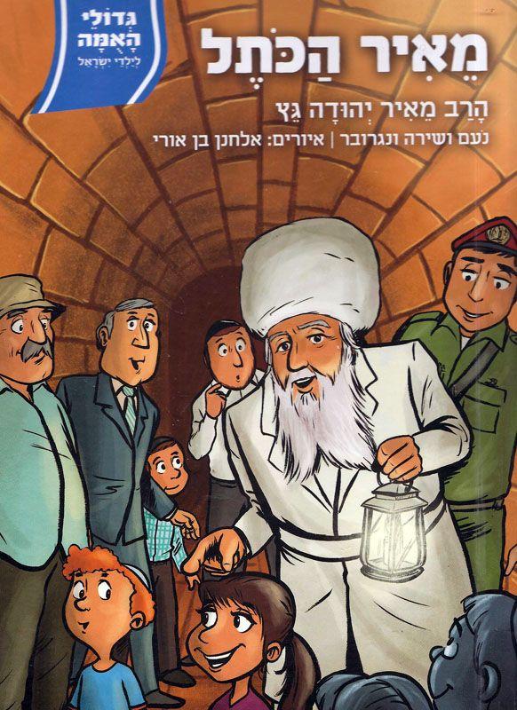 מאיר הכתל : הרב מאיר יהודה גץ