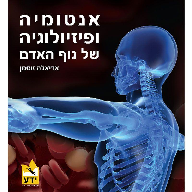 אנטומיה ופיזיולוגיה של גוף האדם